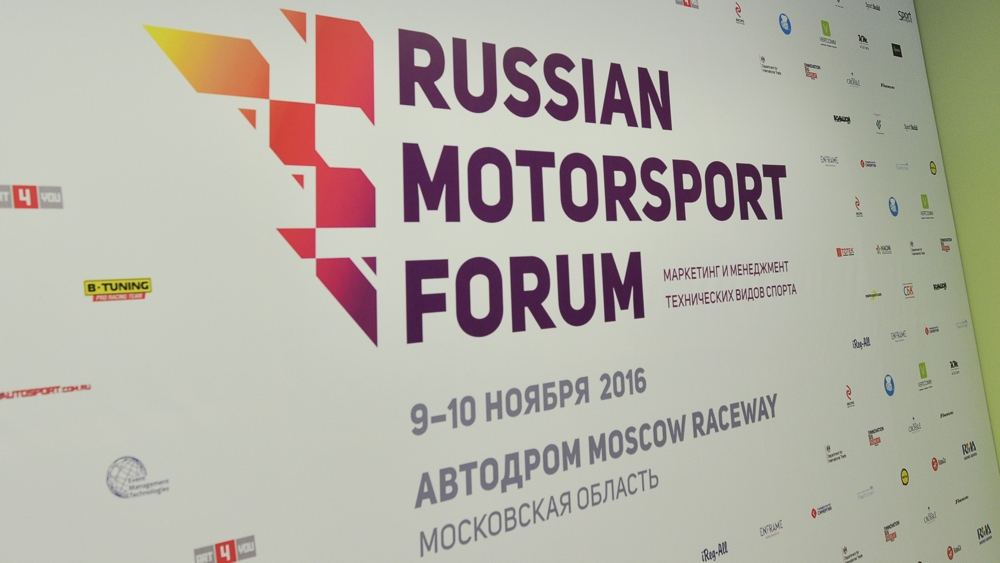 2016 Noyabrrussian Motorsport Forum 3